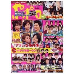 POPOLO 5月號2011附海報