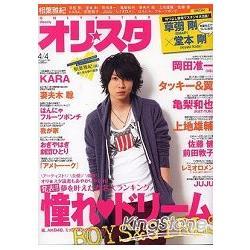 Oricon style 4月4日/2011封面人物:相葉雅紀