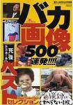 爆笑影片500連發精選