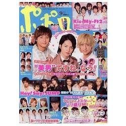 POPOLO 9月號2011附海報