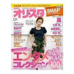 Oricon style 9月26日/2011