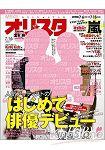 Oricon style 7月16日 2012封面人物:藤谷太輔.北山宏光