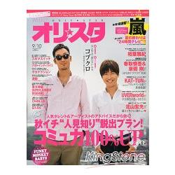 Oricon style 9月10日/2012封面人物:可苦可樂
