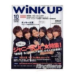Wink up 10月號2012附海報