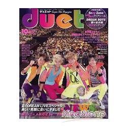 duet 10月號2012附海報.貼紙