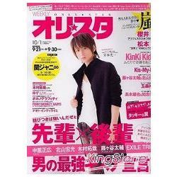 Oricon style  10月1日/2012封面人物:堂本光一