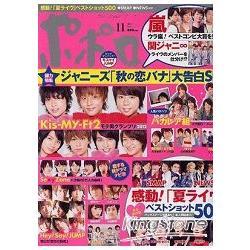 POPOLO 11月號2012附海報