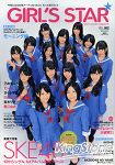 GIRL`S STAR exciting girl`s music magazine Vo