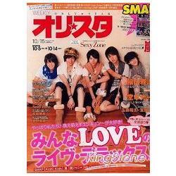 Oricon style 10月15日/2012封面人物:Sexy Zone