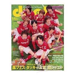duet 11月號2012附海報