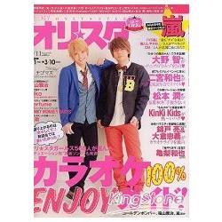 Oricon style 3月11日/2013封面人物:手越增田