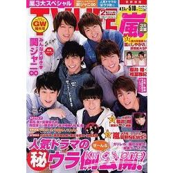 TV LIFE首都圈版   5月10日/2013封面人物:關西八人組