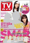 週刊TV Guide關東版 5月10日 2013封面人物:香取慎吾.杏.前田敦子