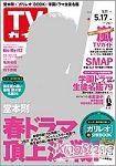 週刊TV Guide關東版 5月17日 2013封面人物:堂本剛