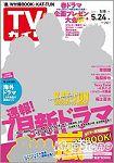 週刊TV Guide關東版 5月24日 2013封面人物:KAT~TUN