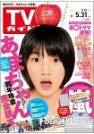 週刊TV Guide關東版 5月31日 2013封面人物:能年玲奈