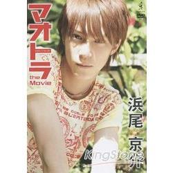 the Movie 濱尾京介寫真DVD