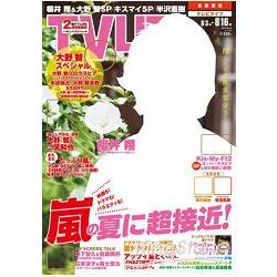 TV LIFE首都圈版  8月16日/2013封面人物:櫻井翔