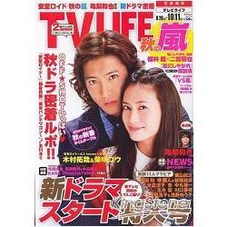 TV LIFE首都圈版  10月11日/2013封面人物:木村拓哉.柴幸