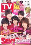 週刊TV Guide關東版 2月28日 2014封面人物:Sexy Zone