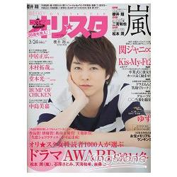 Oricon style 3月24日2014封面人物:櫻井翔
