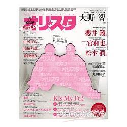 Oricon style 3月31日/2014 封面人物:瀧與翼