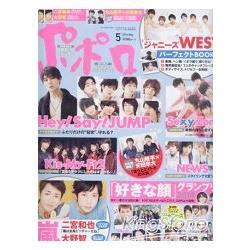 POPOLO 5月號2014附海報