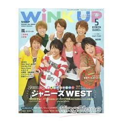 Wink up 5月號2014