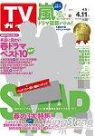 週刊TV Guide關東版4月11日 2014封面人物:SMAP