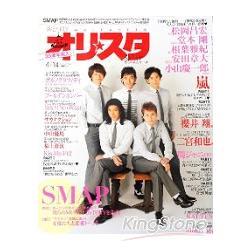 Oricon style4月14日/2014封面人物:SMAP