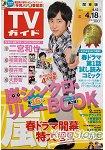 週刊TV Guide關東版 4月18日 2014 封面人物:二宮和也