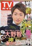 週刊TV Guide關東版4月25日 2014封面人物:大野智