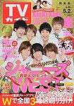週刊TV Guide關東版 5月2日 2014封面人物:傑尼斯WEST
