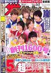 TV週刊 首都圈版 5月2日 2014封面人物:傑尼斯WEST