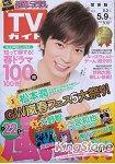 週刊TV Guide關東版 5月9日 2014封面人物:松本潤