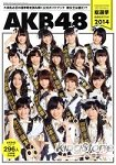 AKB48總選舉公式寫真書 2014年版