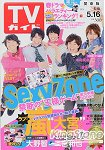 週刊TV Guide關東版 5月16日 2014封面人物:Sexy Zone