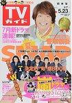 週刊TV Guide關東版 5月23日 2014封面人物:香取慎吾