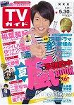 週刊TV Guide關東版 5月30日 2014封面人物:相葉雅紀