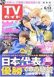 週刊TV Guide關東版 6月13日 2014封面人物:KAT~TUN