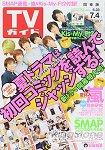 週刊TV Guide關東版 7月4日 2014封面人物:Kis~My~Ft2