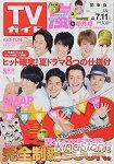 週刊TV Guide關東版 7月11日 2014封面人物:關西八人組