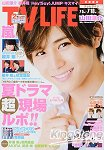 TV LIFE首都圈版 7月18日 2014封面人物:山田涼介