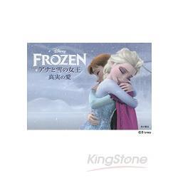 冰雪奇緣-真實的愛語錄