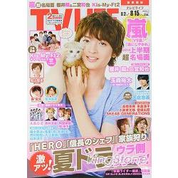 TV LIFE首都圈版  8月15日/2014封面人物:玉森裕太