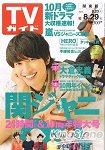 週刊TV Guide關東版 8月29日 2014封面人物:大倉忠義