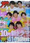 TV週刊 首都圈版 9月5日 2014封面人物:關西八人組