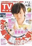 週刊TV Guide關東版 9月26日 2014封面人物:堂本光一