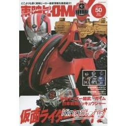 東映  HEROMAX Vol.50