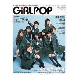 GiRLPOP 2014年秋季號